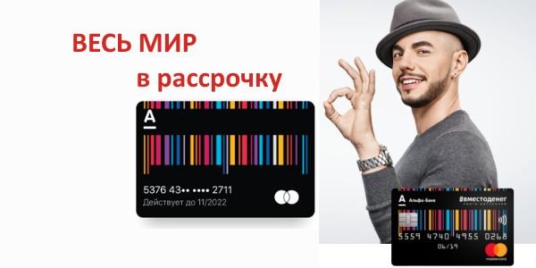 Альфа-Банк карта рассрочки2
