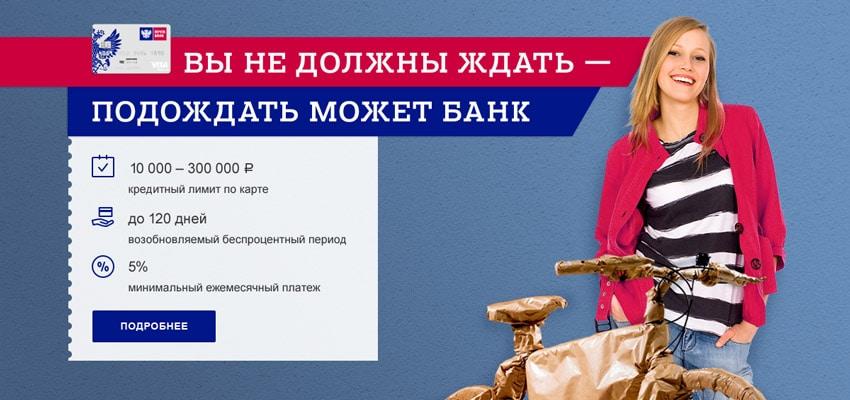 Почта банк рассрочка